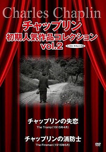 チャップリン初期人気作品コレクションvol.2 【チャップリンの失恋】【チャップリンの消防士】 [DVD]