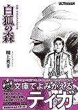 小説・ウルトラマンティガ 白狐の森 (オークラ出版文庫)
