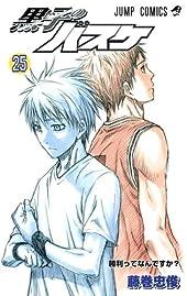 黒子のバスケ 25 (ジャンプコミックス)