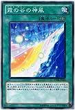 遊戯王OCG 霞の谷の神風 ノーマル STOR-JP059