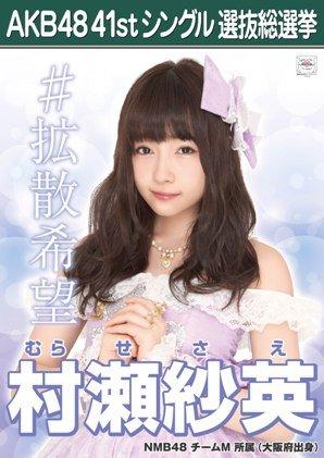 AKB48 公式生写真 僕たちは戦わない 劇場盤特典 【村瀬紗英】