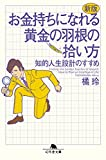 新版 お金持ちになれる黄金の羽根の拾い方 知的人生設計のすすめ (幻冬舎文庫)