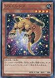 遊戯王カード SPRG-JP034 ジェムレシス ノーマル 遊戯王アーク・ファイブ [レイジング・マスターズ]