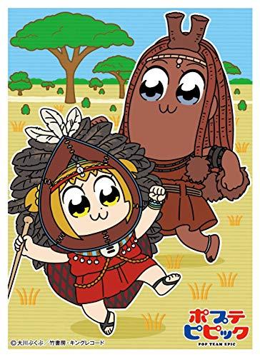 キャラクタースリーブ ポプテピピック アフリカ(EN-838)