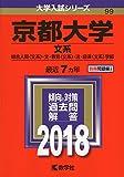 京都大学(文系) (2018年版大学入試シリーズ)