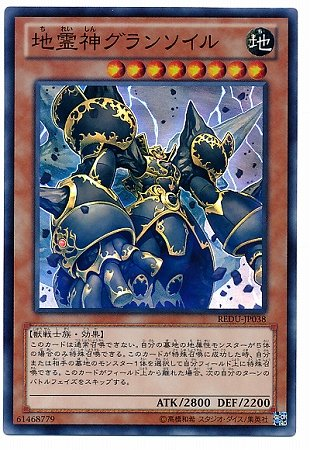 遊戯王/第8期/1弾/REDU-JP038SR 地霊神グランソイル【スーパーレア】