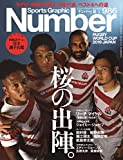 Number(ナンバー)986号「ラグビーワールドカップ直前特集 桜の出陣。」 (Sports Graphic Number(スポーツ・グラフィック ナンバー))
