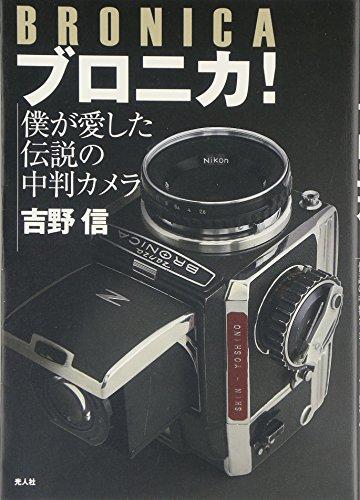 ブロニカ!―僕が愛した伝説の中判カメラ