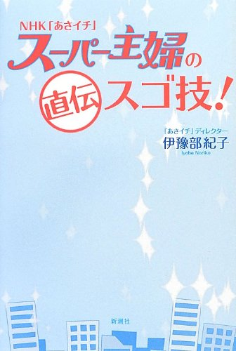 NHK「あさイチ」スーパー主婦の直伝スゴ技!