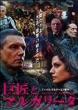 巨匠とマルガリータ [DVD]