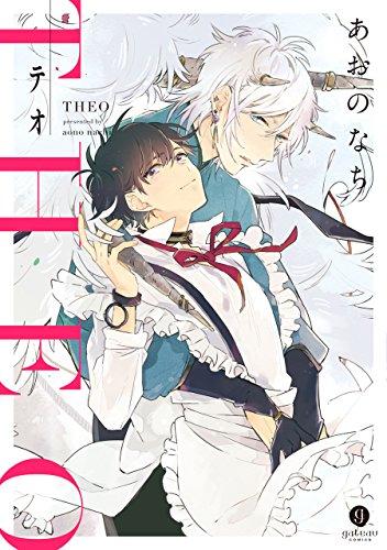 テオ-THEO- (gateauコミックス)