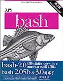 入門bash 第3版
