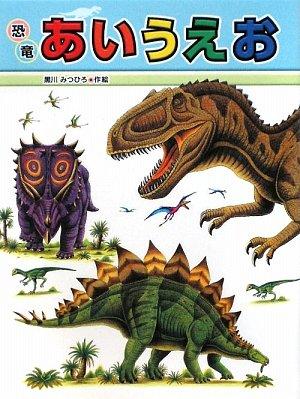 恐竜あいうえお (ミニ版たたかう恐竜たち)