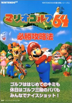 マリオゴルフ64必勝攻略法 (NINTENDO64完璧攻略シリーズ)