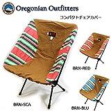 (オレゴニアン アウトフィッターズ)Oregonian Outfitters チェアカバー/コンパクトチェアカバー/OCB-405 BRN-SCA orgnan-003-BRNSCA