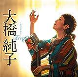 【Amazon.co.jp限定】Terra3~歌は時を越えて~ (大橋純子 直筆サイン色紙(約12.5cm x 14cm) 付)