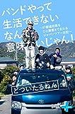 バンドやって生活できないなんて意味ないじゃん! 47都道府県をひと筆書きでまわるジャパンツアー日記 (幻冬舎plus+)