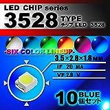 3528 SMD LED チップ ブルー 10個セット 打ち替え