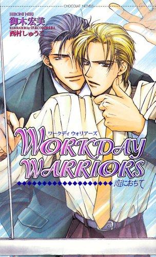 WORKDAY WARRIORS 恋におちて (ショコラノベルス)
