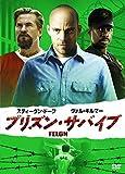 プリズン・サバイブ [DVD]