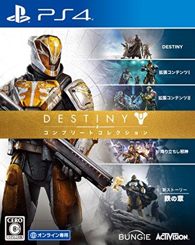 Destiny コンプリートコレクション - PS4