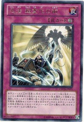 遊戯王/第7期/7弾/ORCS-JP075 忍法 超変化の術 R