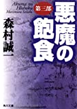 悪魔の飽食 (第3部) (角川文庫 (6110))