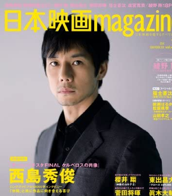 日本映画magazine vol.39 (OAK MOOK 520)