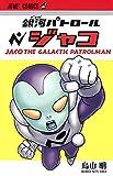 銀河パトロール ジャコ (ジャンプコミックス)