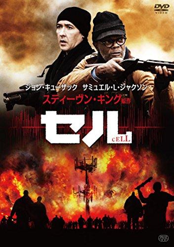 セル [DVD]