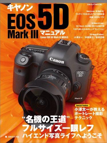 """キヤノンEOS 5D Mark 3マニュアル―""""名機の王道""""フルサイズ一眼レフ (日本カメラMOOK)"""
