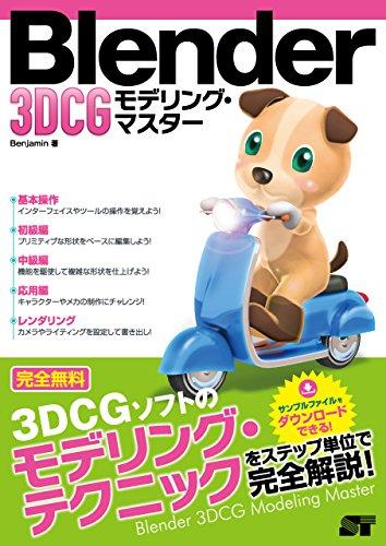 Blender 3DCG モデリング・マスター