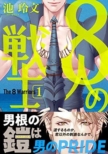 8人の戦士 (1) (ビーボーイコミックスデラックス)