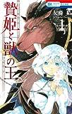 贄姫と獣の王 1 (花とゆめCOMICS)