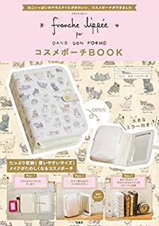 franche lippée コスメポーチBOOK