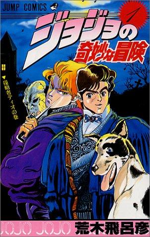 ジョジョの奇妙な冒険 (1) (ジャンプ・コミックス) 「#読んだマンガも人間性に影響するらしいのであなたの人生のベスト10を教えて」をやってみた!