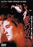 愛の奴隷 [DVD]