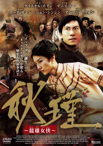 秋瑾 [DVD]
