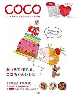 ココちゃんのお菓子なカフェBOOK (バラエティ)