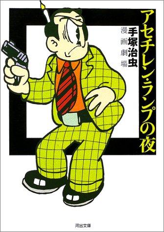 アセチレン・ランプの夜 (河出文庫―手塚治虫漫画劇場)