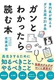 ガンとわかったら読む本 (専門医が教えるガン克服の21カ条)