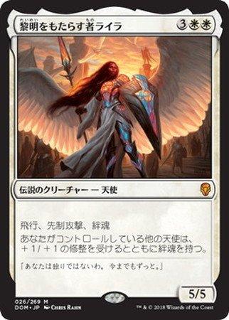 【シングルカード】DOM)[JPN]黎明をもたらす者ライラ/白/M/MTG