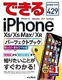 できるiPhone XS/XS Max/XRパーフェクトブック 困った! &便利ワザ大全