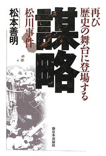 謀略―再び歴史の舞台に登場する松川事件