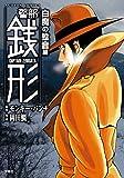 警部銭形 : 10 白魔の跫音編 (アクションコミックス)