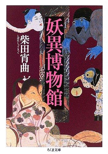 妖異博物館 (ちくま文庫)