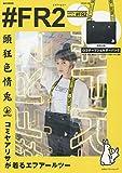 #FR2 (e-MOOK 宝島社ブランドムック)