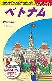 D21 地球の歩き方 ベトナム 2018~2019