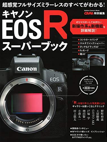 キヤノンEOS Rスーパーブック (Gakken Camera Mook)