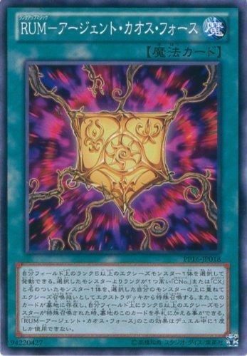遊戯王カード PP16-JP018 RUM-アージェント・カオス・フォース(ノーマル)/遊戯王ゼアル [PREMIUM PACK 16]